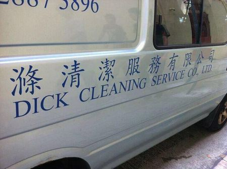 Dick_cleaning